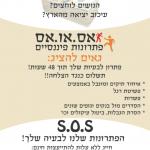 פליירים בחיפה