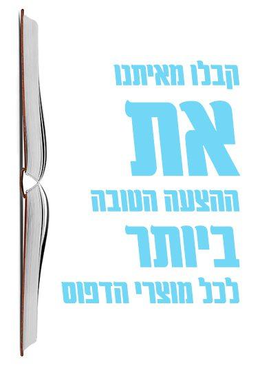 בית דפוס בחיפה והקריות
