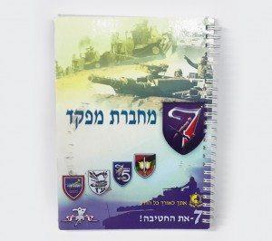מוצרי דפוס בחיפה