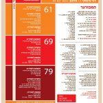 הדפסת פליירים בחיפה