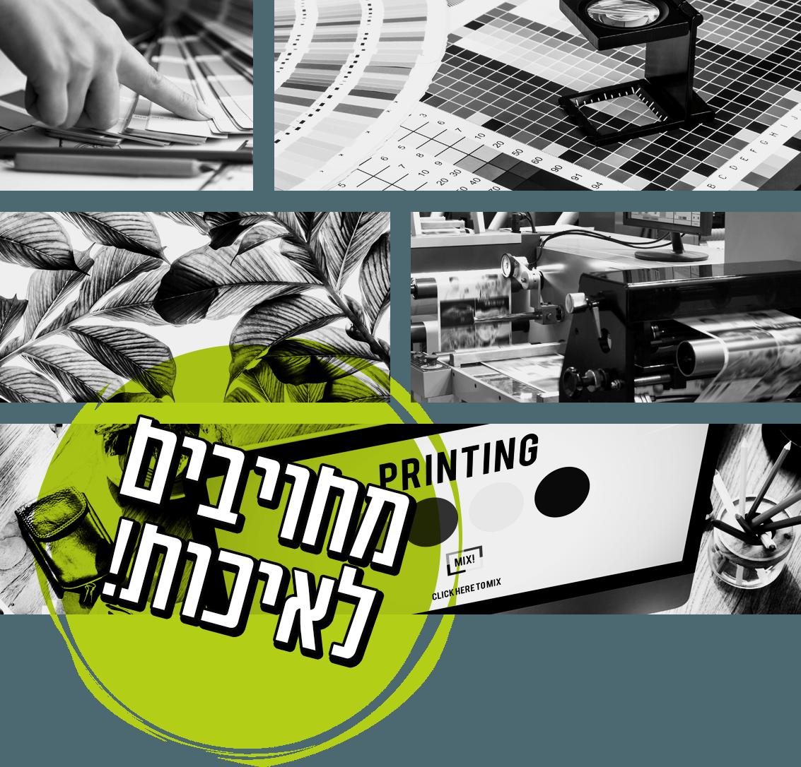 אודות דפוס בחיפה