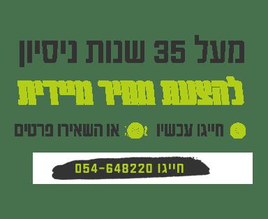 דפוס בחיפה