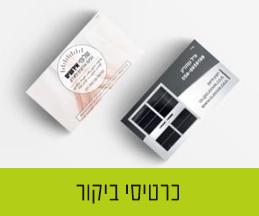 כרטיסי ביקור בחיפה