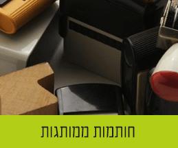 חותמות בחיפה