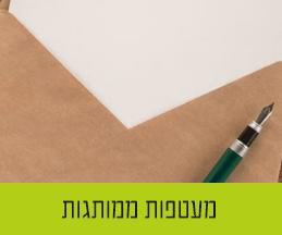 מעטפות בחיפה