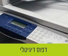 דפוס דיגיטלי בחיפה