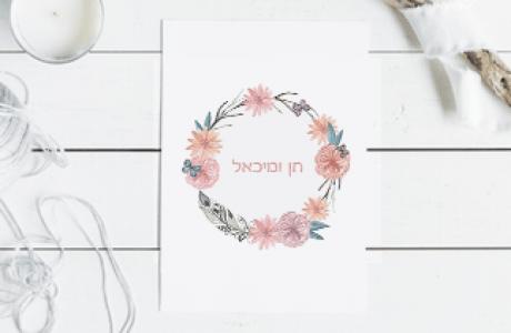 בית דפוס הזמנות לחתונה