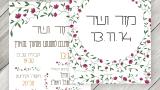 בית דפוס בחיפה הזמנות לחתונה